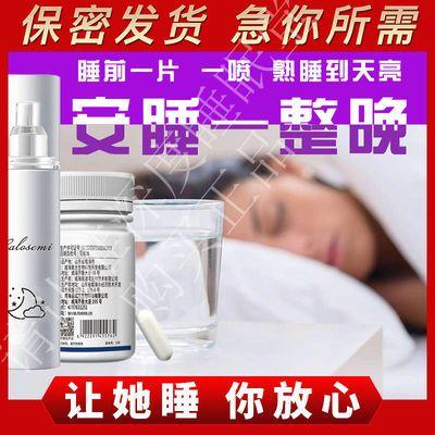 失眠快速入眠安眠粉深度睡眠成人睡眠多梦安神助眠片睡眠喷雾神器