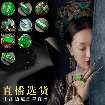 缅甸鉴赏珠宝玉石老坑原石原矿加工定制镯子挂件山水牌子吊坠直播