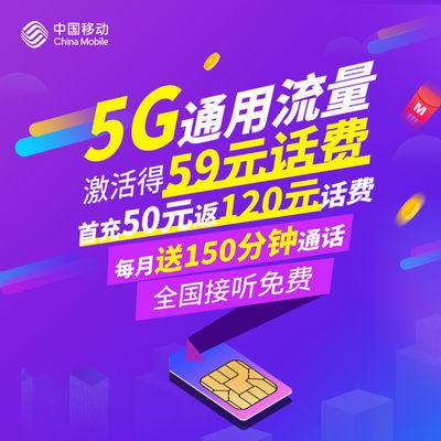中国移动优享卡大流量卡电话卡移动王卡卡4g5g上网卡手机卡送话费