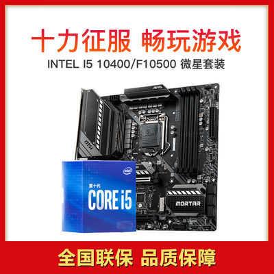 百亿补贴、板U套装:英特尔 i5-10400F 盒装CPU +微星 B460M-A PRO主板