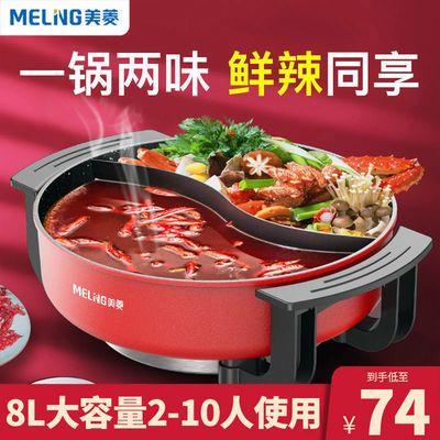 美菱电鸳鸯火锅锅家用多功能蒸煮煎炒不粘大容量电热锅烧烤一体锅