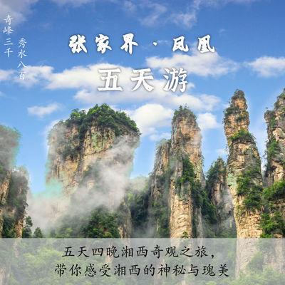 湖南旅游 张家界凤凰五天四晚跟团游 张家界国家森林公园天门山