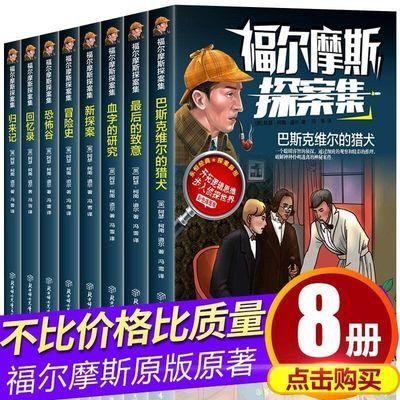 彩图版福尔摩斯探案全集正版全8册小学生版原版原著少儿侦探悬疑