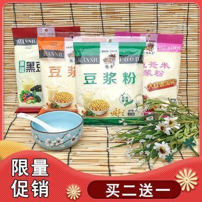 【买二送一】豆浆粉豆奶粉商用粉营养早餐冲饮速溶袋装甜豆浆500g