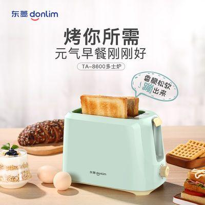 东菱面包机多士炉不锈钢内胆烤面包机烤吐司机早餐机 TA-8600