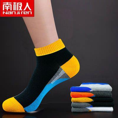 【南极人5/10双装】春秋款男士袜子短袜潮流运动棉袜吸汗不臭脚