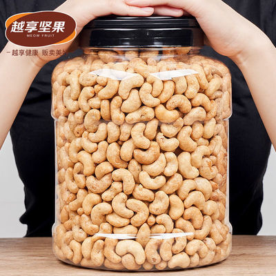 炭烧腰果500g越南盐焗腰果仁大颗粒罐装带皮原味干果零食批发50g