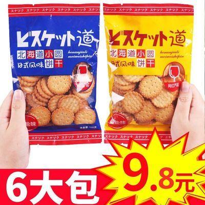 网红日式小圆饼干海盐味椒盐味薄脆休闲零食小包整箱早餐100g一包