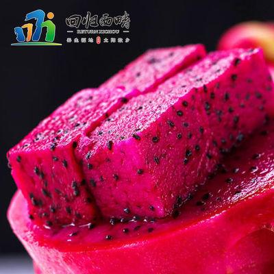 红心火龙果 金都一号 蜜宝红肉新鲜水果越南当季热带水果批发包邮