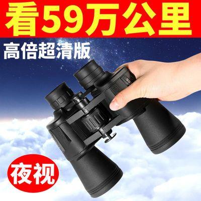 高级高倍望远镜成人高清10公里夜视镜军工用手机狙击特种兵双筒
