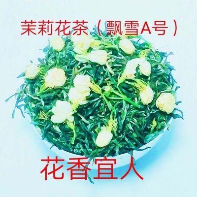 新茉莉花茶(飘雪 A 号)新茶新花白毫毛尖浓香型春茶上等好茶散装