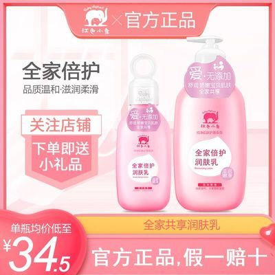 红色小象全家倍护润肤乳400ml新生婴儿宝宝补水保湿滋润儿童护肤