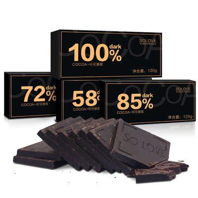 solove100%纯黑巧克力纯脂礼盒装极苦送女友零食纯可可脂120g
