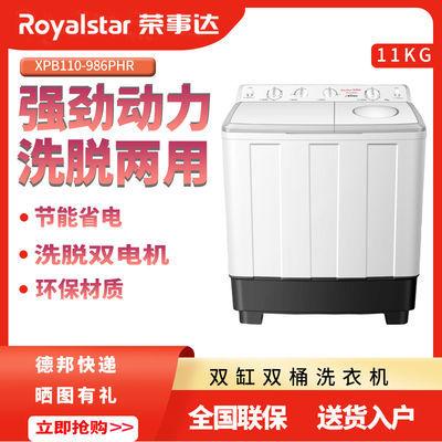 荣事达半自动洗衣机8/10/11/14公斤家用大容量双缸双桶节能甩干