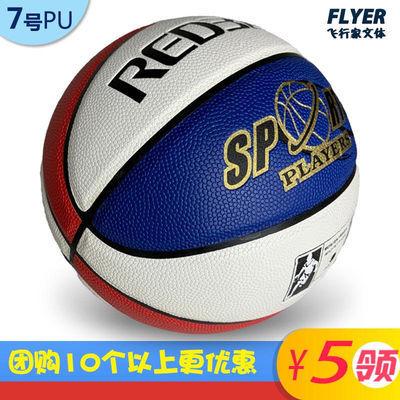 软皮手感红白蓝七号篮球7号球成人中考中小学生儿童比赛专用耐磨