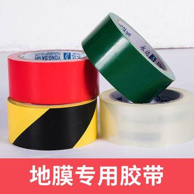 78877/警示胶带PVC黑黄斑马线贴地板布基胶带彩色划线地板透明胶布批发