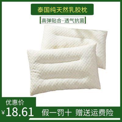 泰国乳胶枕头成人护颈椎男女单人家用学生天然记忆枕芯