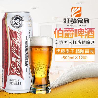 伯爵啤酒清爽型8度500ml罐德国啤酒低温精酿型生啤酒