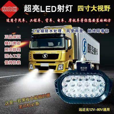 电动车汽车货车改装射灯12v 80v高亮防水LED远近光防雾倒车通用灯