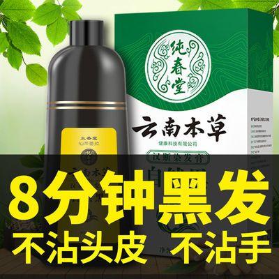 一洗黑染发剂自己在家染永久纯天然植物中年人黑色泡泡染发膏正品