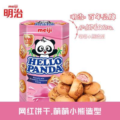 明治Meiji进口小熊夹心饼干网红饼干6盒多口味草莓巧克力椰子奶油