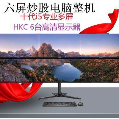 六屏电脑 炒股股票期货 专用多屏十代i5电脑全套 主机+23.8显示器