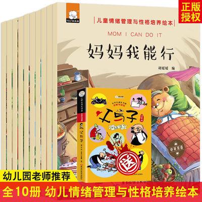 妈妈我能行全10册儿童情绪管理与性格培养绘本3-6岁亲子早教书籍