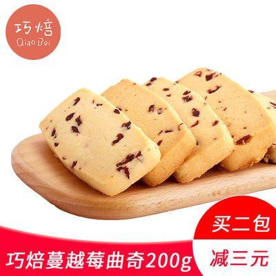 巧焙蔓越莓曲奇饼干200g手工曼越梅办公室儿童零食
