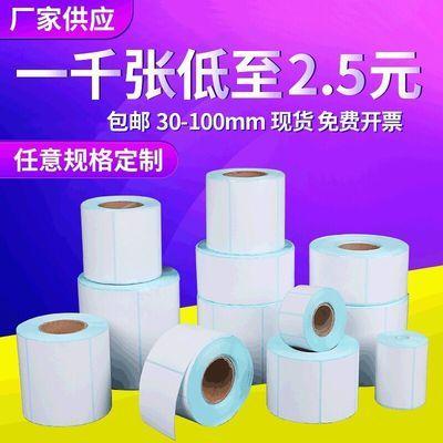 空白热敏打印纸不干胶标签贴纸 30 40 50 60 70 100 物流超市秤纸