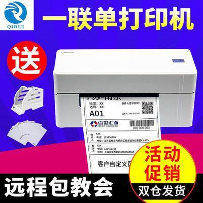 启锐-488快递单打印机电子面单蓝牙电脑热敏不干胶标签贴纸打单机