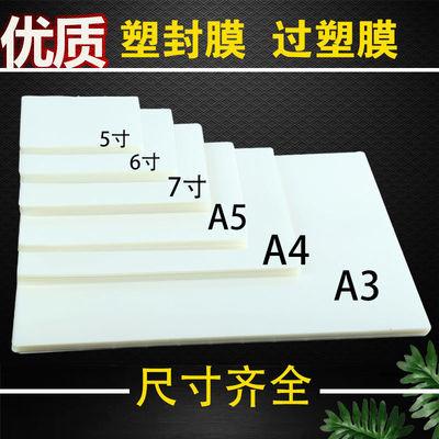 A4过塑膜 6寸塑封膜 5寸照片保护膜 7寸护卡膜 8寸过胶膜 批发