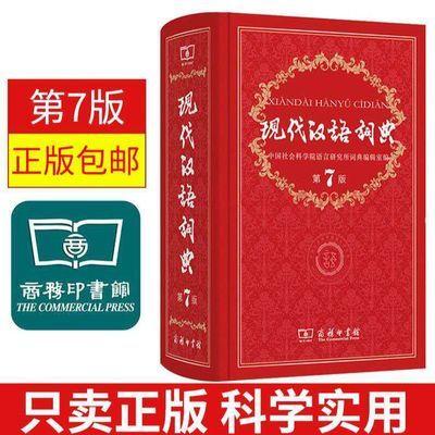 老师推荐 现代汉语词典第7版 商务印书馆小学初中高中必备工具书