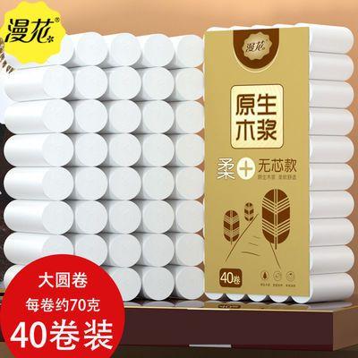 漫花卫生纸卷纸批发家用纸巾厕纸手纸卷筒纸手纸卷家用纸巾卷纸