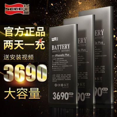 大容量飞毛腿苹果7电池iPhone6s正品4/5se/6/7/8/x/xr/xsmax/plus