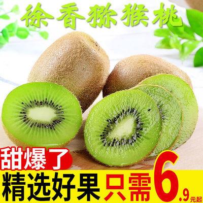 陕西周至绿心徐香猕猴桃新鲜快乐大本营奇异果5斤包邮孕妇水果