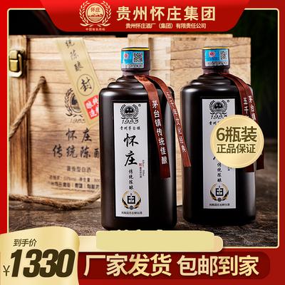 怀庄传统陈酿酒53度酱香型纯粮食整箱高粱纯粮固态发酵酱香型老酒