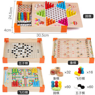 新款飞行棋儿童跳棋五子棋斗兽棋军棋类象棋玩具益智小学生多功能
