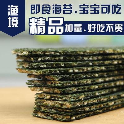 海苔夹心脆零食海苔芝麻夹心海苔片寿司海苔儿童孕妇即食海苔碎