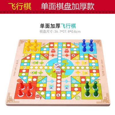 新款飞行棋 五子棋儿童游戏棋多功能棋盘斗兽棋学生棋类益智玩具