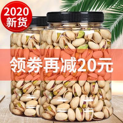 2020年新货开心果批发新货大颗粒无漂白自然开口盐焗250g-1000g