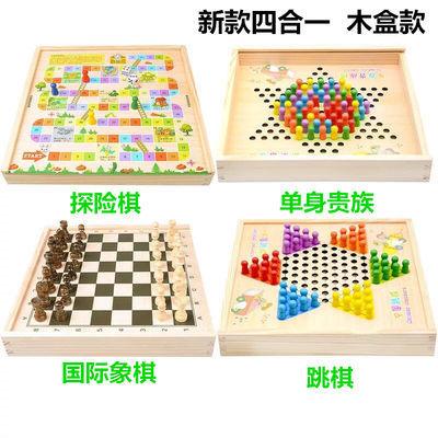 新款飞行棋 跳棋儿童多功能棋盘游戏棋五子棋斗兽棋学生棋类益智