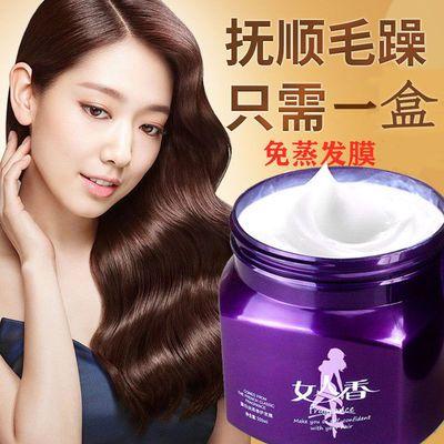 女人香发膜柔顺正品干枯头发护理焗油膏免蒸护发素香水味营养倒膜