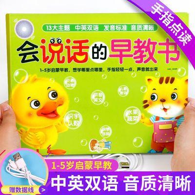 会说话的早教书婴幼儿童有声挂图玩具0-36岁宝宝学说话点读学习机