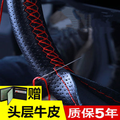 手工汽车方向盘套真皮手缝把套牛皮四季通用型防滑方向套汽车皮套