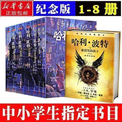 【任选3本】哈利波特书全集1-8册正版包邮中文纪念版被诅咒孩子