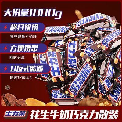 【领券减3】德芙士力架巧克力牛奶花生夹心散装能量棒休闲零食