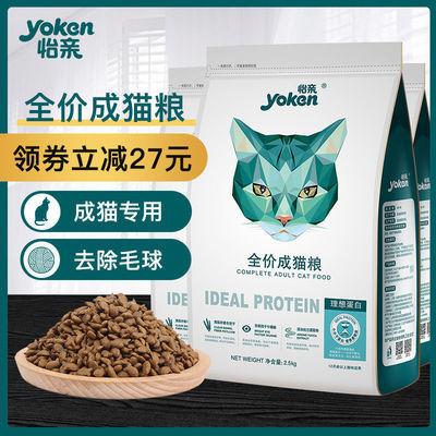 怡亲成猫粮15斤去毛球全价成猫粮蓝猫英短猫粮增肥发腮2.5kg*3
