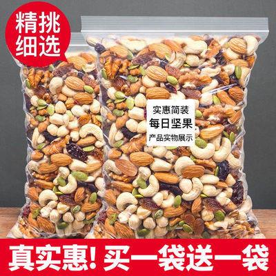 每日坚果500g袋装混合坚果坚果果仁组合批发零食小吃大礼包250g