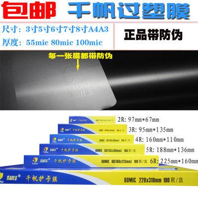 千帆A4 A3过胶膜3寸5寸6寸7寸8寸塑封膜5.5C照片膜10C过塑膜8C
