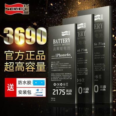 飞毛腿正品原厂苹果6s手机电池大容量iPhone7plus/5SE/6/7/8/x/xr